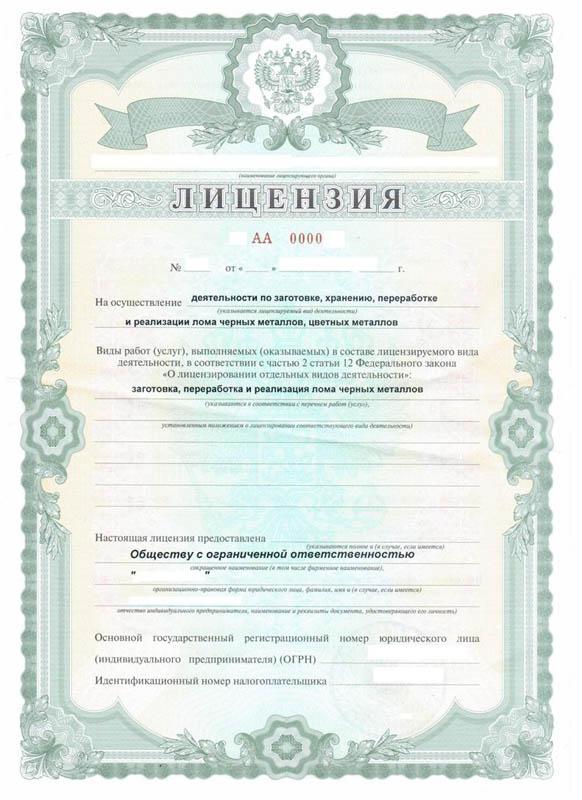 лицензия на металлы