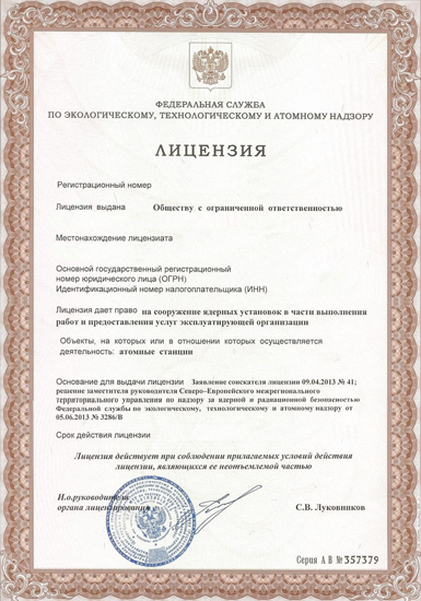 Атомная лицензия Ростехнадзора - пример документа, который вы получите