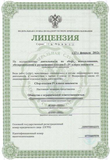 Лицензия на отходы - образец