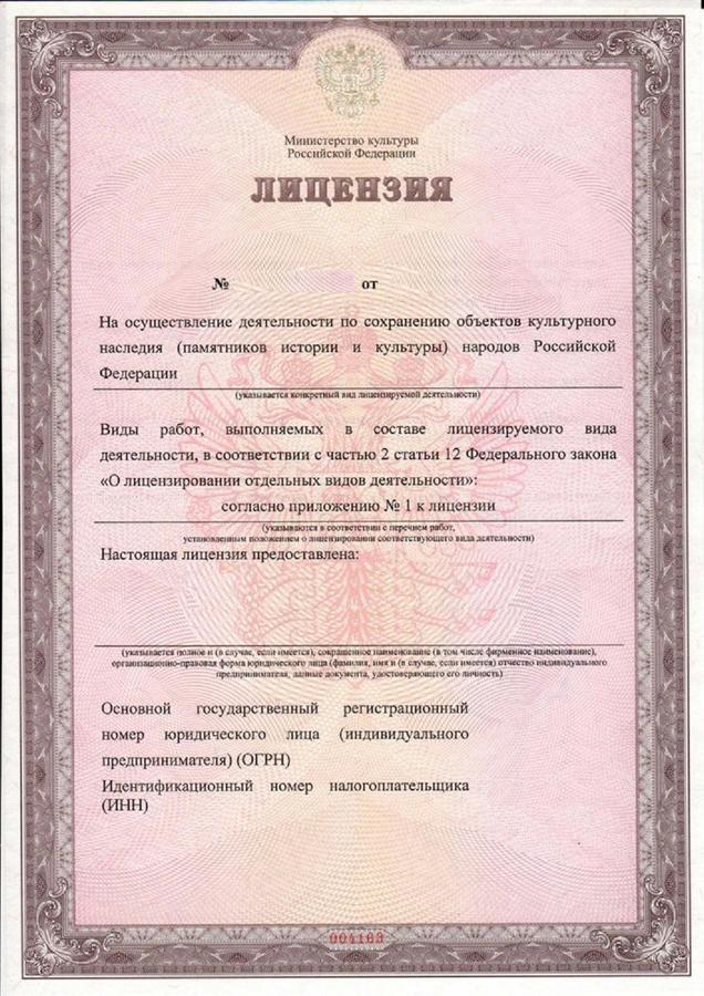 лицензия минкультуры на реставрацию