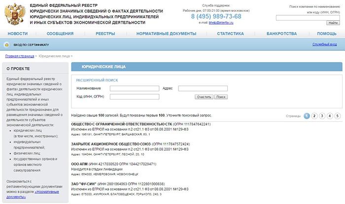 Регистрация на Fedresurs.ru членам СРО