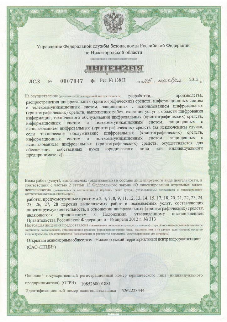 лицензия на криптографию